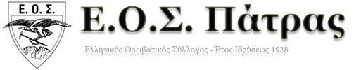 Ε.Ο.Σ. Πάτρας - EOS Patras Logo